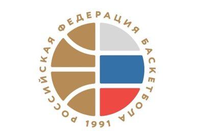 Утвержден состав участников соревнований РФБ на новый сезон