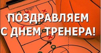 Сегодня в России отмечают день тренера!
